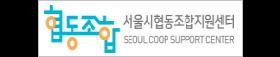 서울시협동조합지원센터