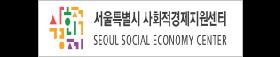 서울특별시 사회적경제지원센터