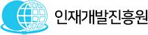 인재개발진흥원